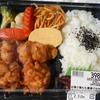 明石市松が丘の「ピーコックストア明舞」で「自慢の鶏もも唐揚げ弁当」を買って食べた感想