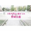 【公園情報】野崎公園(最寄り扇町):大阪市北区公園まとめ