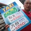 【週末弾丸一人旅台湾編1日目⑩】結局、電車とバスがおすすめ!?十分から九份への移動の仕方。