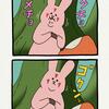 スキウサギ「もののけウサギ」