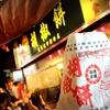 【推しごとで初台湾】饒河街観光夜市で定番の胡椒餅と身体に良さそうな薬膳スープ