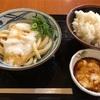 丸亀製麺でとろろを楽しみたいならこのメニュー!!『とろろ醤油うどんと天丼用ライスにとろろトッピング』丸亀とろろ祭りの開催だ!!