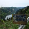月ヶ瀬湖の夢絃峡や桃香野の傾斜集落