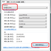 システムワイドなロケール設定 〜 Windows