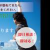 【福山市】税務調査を開始させない【通知なし】