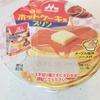 森永 ホットケーキ風プリンを食べてみました