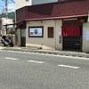 【つけ麺】麺処 葵 aoi (石橋)