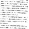 虚言癖のある人間が 暴力団関係者に選挙妨害を依頼するような人間が 国民の財産を端金で売り飛ばすような人間が  自衛隊の最高指揮官であり 拉致問題の司令塔であり 日本国の総理大臣