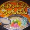 [21/08/22]サンポー ばりよか ちゃんぽん 89円(D!REX)