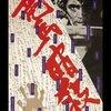 『竜馬暗殺』 100年後の学生に薦める映画 No.0641