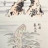 総州 千騎ヶ岩と松浦 幕天石