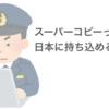 韓国で買ったスーパーコピーを日本に持ち込むと税関で没収されるの?
