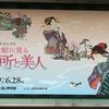 浮世絵に見る名所と美人@たばこと塩の博物館 2020年6月20日(土)