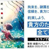 MF文庫J 7月の新刊『終焉ノ花嫁』のご紹介