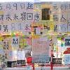 <香港>8月末から9月初めのデモ行進・抗議集会情報 (8/29現在)