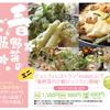 【食事処】春野菜のご飯