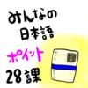 みんなの日本語28課:教案を書くときの注意点とポイント!授業中によくある学生の間違いなど!