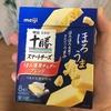 チーズ狂の僕が感動した明治北海道十勝スマートチーズの実力