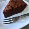 ちょこっと食べたい時にすぐ作れる「チョコレートケーキ」作り方・レシピ。