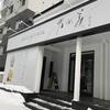 「乃が美 はなれ」札幌店へ行ってきましたー。