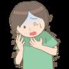 気管に水が入りかけて呼吸困難になる症状