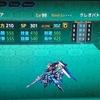 【スパロボX攻略】クレオパトラ(サリア)15段階改造機体性能&Lv99ステータスとダメージ検証