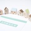 長期優良住宅とメリット・デメリット