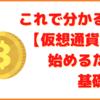 仮想通貨(ビットコイン)投資を始める初心者へ。