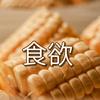食欲は五欲の一つに数えられ、罪悪を造ると仏教で説かれている