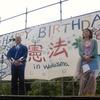 """写真レポートで振り返る""""HAPPY BIRTHDAY 憲法 in Wakayama 2016"""""""