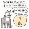 いぬのLINEスタンプを作ったら〇〇円売れたよ!