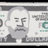 日本のサラリーマンの金銭感覚は低い! アメリカ人から学ぼう