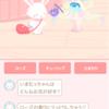 【今日のハロスイ】メルちゃんの郵便局 クエスト達成方法