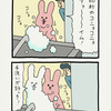 スキウサギ「手洗い」