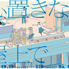 ロロが高校生に捧げるシリーズ いつ高シリーズvol.8『心置きなく屋上で』@横浜KAAT
