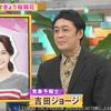 東海テレビ「タイチサン!」に出演しました!