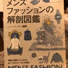 『メンズファッションの解剖図鑑』MB