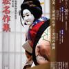文楽 2月東京公演『冥途の飛脚』国立劇場小劇場