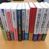 今月の購入書籍