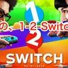 東芝の、1-2-Switch?