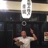 【お好み焼き青龍】バンコクでリーズナブルなアツアツ美味しいお好み焼き!