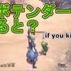【MHW】サボテンダーを蹴ると?if you kick Cactuar(Sabotender)...【モンスターハンターワールド/小ネタ】