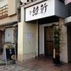 【今週のラーメン1472】 麺や 維新 (東京・JR目黒駅) 煮干しらぁ麺