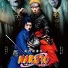 いかにも「軽かった」新作歌舞伎『NARUTO -ナルト-』@新橋演舞場 8月5日昼の部