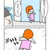 【4コマ】動物が足をぶるるる!ってするやつ知ってる??