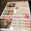 『宴会亭 旦過店』 やはりお得セット!!