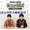 【DGS】526話☆小野大輔聖誕祭!!①