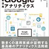 Google アナリティクス本だけど、アナリティクスだけでない。『徹底活用 Google アナリティクス』が出ます