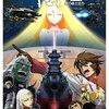 宇宙戦艦ヤマト2202 愛の戦士たち 第十六話「さらばテレサよ!二人のデスラーに花束を」感想――キーマンの選択は?