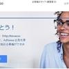 【2021年最新 】 googleアドセンスの審査を通過(合格)した際のブログの状態を公開